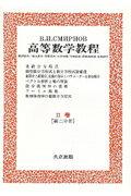 スミルノフ高等数学教程(4)