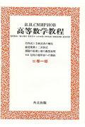 スミルノフ高等数学教程(5)