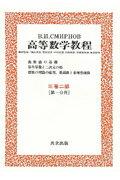 スミルノフ高等数学教程(6)