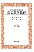スミルノフ高等数学教程(8)