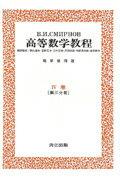 スミルノフ高等数学教程(10)