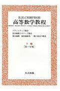 スミルノフ高等数学教程(11)