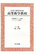 スミルノフ高等数学教程(12)