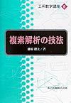 工系数学講座(第6巻)