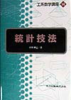 工系数学講座(第14巻)