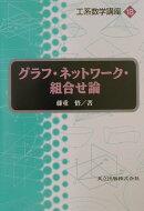 工系数学講座(第18巻)
