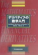 デリバティブの数学入門