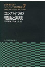 コンパイラの理論と実現 (計算機科学/ソフトウェア技術講座) [ 疋田輝雄 ]