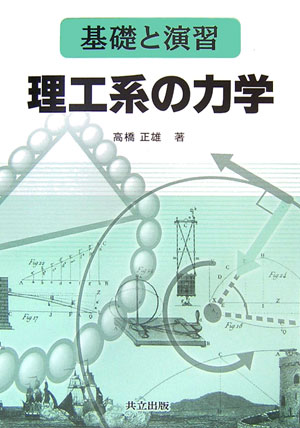 理工系の力学 基礎と演習 [ 高橋正雄(1953-) ]