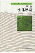 膜学実験シリ-ズ(第1巻)