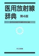 医用放射線辞典第4版