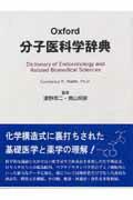Oxford分子医科学辞典
