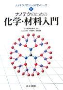 ナノテクのための化学・材料入門