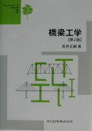 橋梁工学第2版