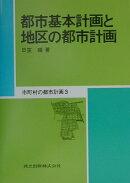 市町村の都市計画(3)
