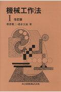 機械工作法(1)改訂版