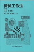 機械工作法(2)改訂版