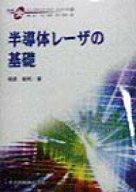 半導体レーザの基礎 (先端光エレクトロニクスシリーズ) [ 栖原敏明 ]