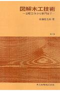 図解木工技術第2版