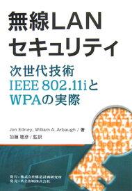 無線LANセキュリティ 次世代技術IEEE 802.11iとWPAの実際 [ ジョン・エドニー ]