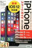 ゼロからはじめるiPhoneスマートガイドiOS12対応版