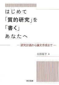 はじめて「質的研究」を「書く」あなたへ 研究計画から論文作成まで [ 太田裕子(日本語教育学) ]