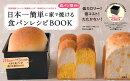 日本一簡単に家で焼ける食パンレシピBOOK