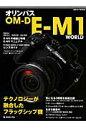 オリンパスOM-D E-M1 WORLD テクノロジーが融合したフラッグシップ機 (日本カメラmook)