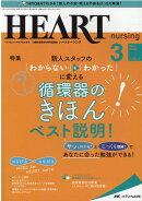 ハートナーシング2021年3月号 (34巻3号)