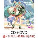 【楽天ブックス限定先着特典】「マジカルミライ 2021」OFFICIAL ALBUM (CD+DVD)(オリジナルステッカー) [ 初音ミク ]