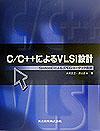 C/C++によるVLSI設計