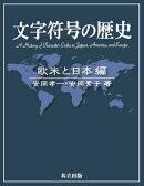 文字符号の歴史(欧米と日本編)