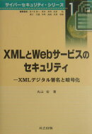 XMLとWebサービスのセキュリティ