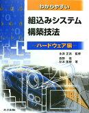 わかりやすい組込みシステム構築技法(ハードウェア編)