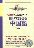【バーゲン本】聞けて話せる中国語ーCDムック リスニング・マスター!