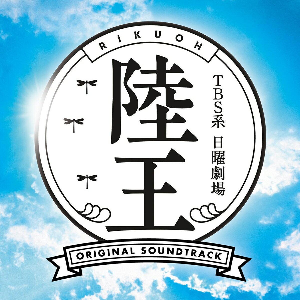 TBS系 日曜劇場 陸王 オリジナル・サウンドトラック [ (オリジナル・サウンドトラック) ]