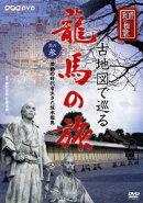 NHK DVD 直伝 和の極意::古地図で巡る龍馬の旅 其の参 激動の時代を生きた坂本龍馬