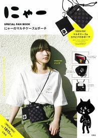 にゃー SPECIAL FAN BOOK にゃーのマルチケース&ポーチ (ブランドブック)