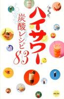 【謝恩価格本】ハイサワー炭酸レシピ83