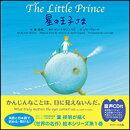 ミニ版CD付 星の王子さま ∼The Little Prince ∼