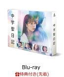 【先着特典】中学聖日記 Blu-ray BOX(ポストカード3枚組付き)【Blu-ray】