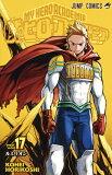 僕のヒーローアカデミア(17) ルミリオン (ジャンプコミックス)