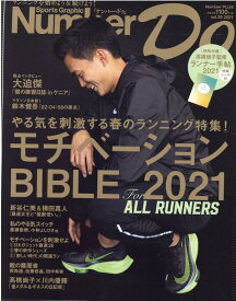 Sports Graphic Number Do(vol.39 2021) 春のランニング特集 モチベーションバイブル2021 (Number PLUS)