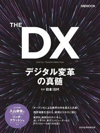 THE DX デジタル変革の真髄 (日経ムック) [ 日本IBM ]