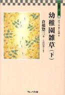 幼稚園雑草(下)
