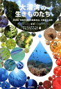 大浦湾の生きものたち 琉球弧・生物多様性の重要地点、沖縄島大浦湾 [ ダイビングチームすなっくスナフキン ]