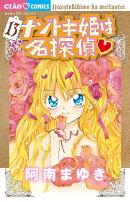 ナゾトキ姫は名探偵(13)