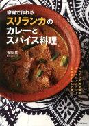 【謝恩価格本】家庭で作れるスリランカのカレーとスパイス料理