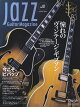 Jazz Guitar Magazine(vol.1)