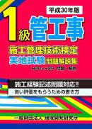 1級管工事施工管理技術検定実地試験問題解説集(平成30年版)